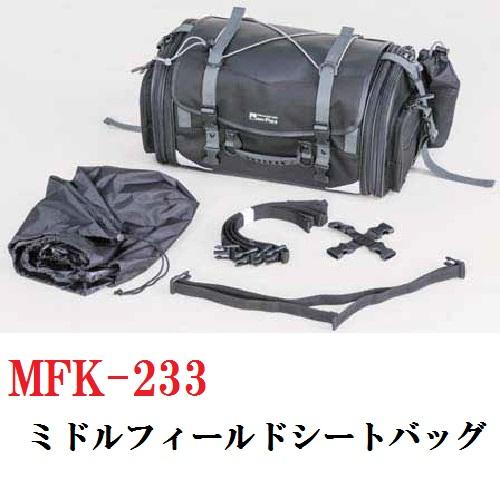 【限定1個 即納可】タナックス MFK-233 ミドルフィールドシートバッグ ブラック MFK233【お取り寄せ商品】【TANAX/MOTO FIZZ/モトフィズ】