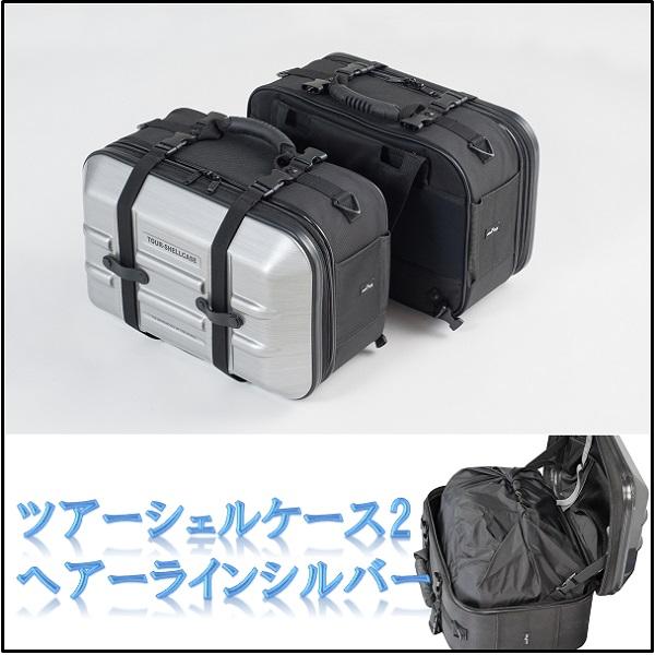 タナックス MFK-249 ツアーシェルケース2 ヘアーラインシルバー MFK249【お取り寄せ商品】【TANAX/MOTO FIZZ/モトフィズ】