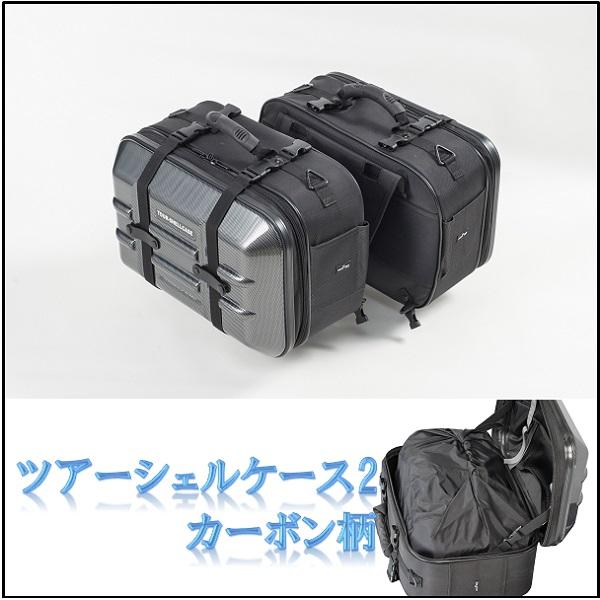 タナックス MFK-250 ツアーシェルケース2 カーボン柄 MFK250【お取り寄せ商品】【TANAX/MOTO FIZZ/モトフィズ】