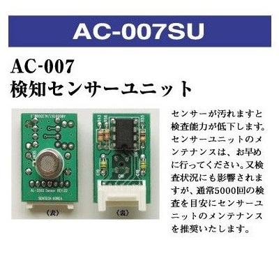 東洋マーク製作所 AC-007SU AC-007専用 検知センサーユニット AC007SU【アルコール検査器/チェッカー/プリンター】【お取り寄せ商品】