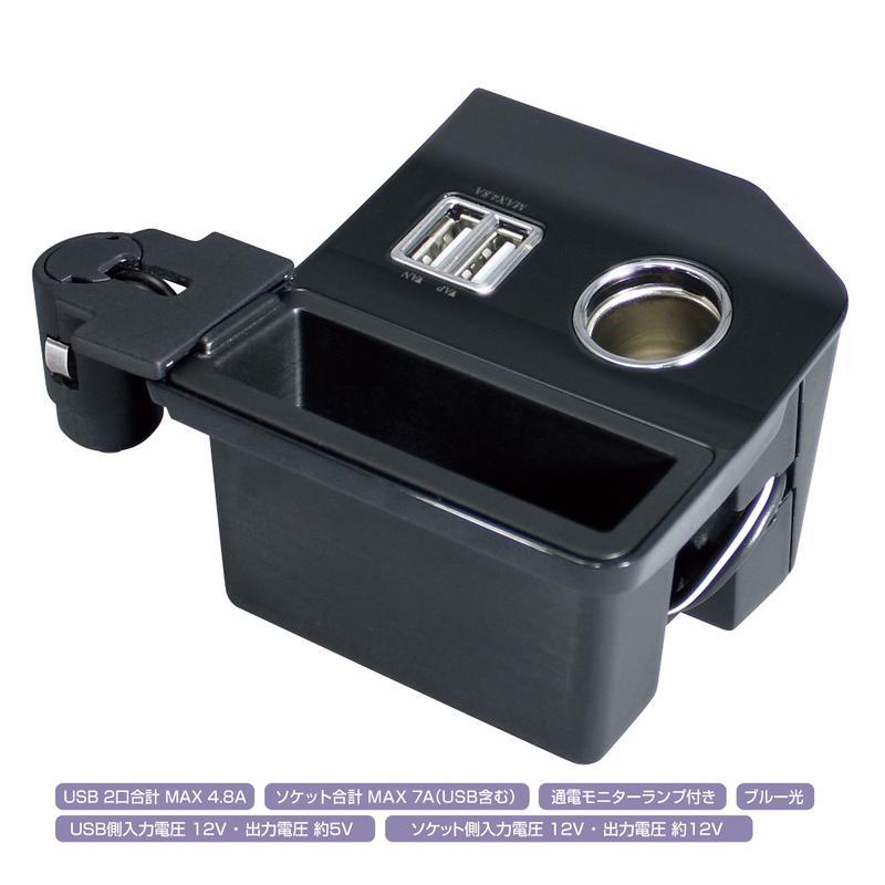 1口ソケット 2口USBポートを使いやすい場所に簡単増設 槌屋ヤック YAC SY-HR2 60系ハリアー専用 コンソール電源BOX AVU ZSU60系 SYHR2 60系 流行のアイテム トヨタ ハリアー コンソールボックス お取り寄せ商品 USB アクセサリー カスタム ハリアー60系 セール 特集