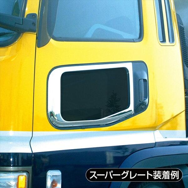 槌屋ヤック YAC CV-404 ナビウインドーガーニッシュ スーパーグレート CV404【お取り寄せ商品】【トラック用品/トラック用窓用ガーニッシュ】