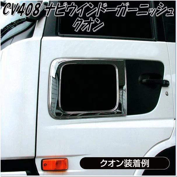 槌屋ヤック YAC CV-408 ナビウインドーガーニッシュ クオン CV408【お取り寄せ商品】【トラック用品/トラック用窓用ガーニッシュ】