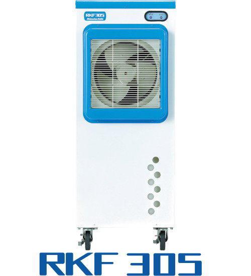 静岡製機 気化式冷風機 RKF305 1~2人用 単相100V [送料無料][代引不可] [車上渡し][時間指定不可][北海道,沖縄,離島は送料別途見積り]