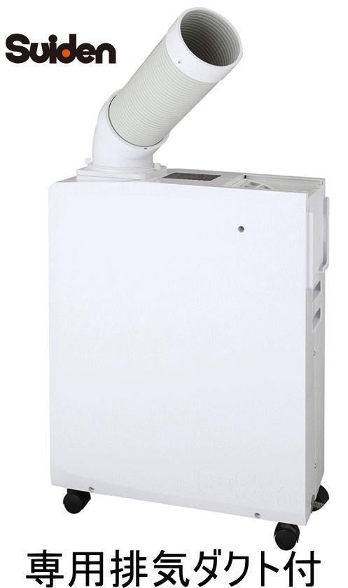 Suiden スイデン スポットエアコン SS-16MXW-1 白色 専用排気ダクト標準付属 ポータブルタイプ 小型で高機能 全閉式ファンモータ採用 [送料無料][代引不可] [北海道,沖縄,離島は送料別途見積り]