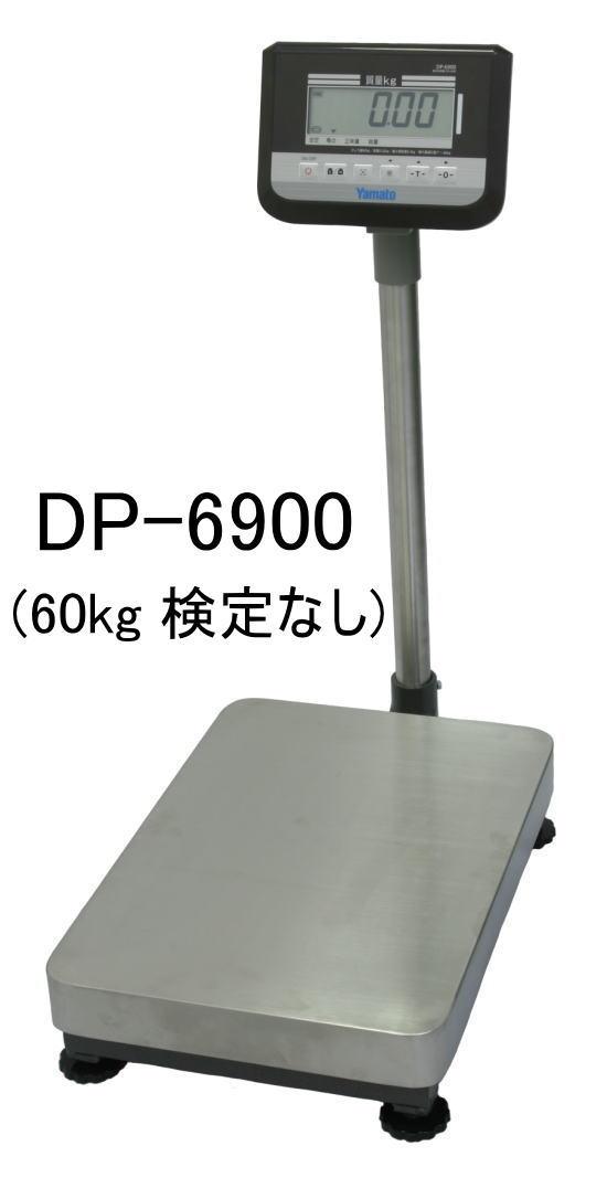 yamato 大和製衡 ヤマト デジタル台はかり DP-6900N-60 検定無/秤量60kg [送料無料][代引不可][北海道,沖縄,離島は送料別途見積り]
