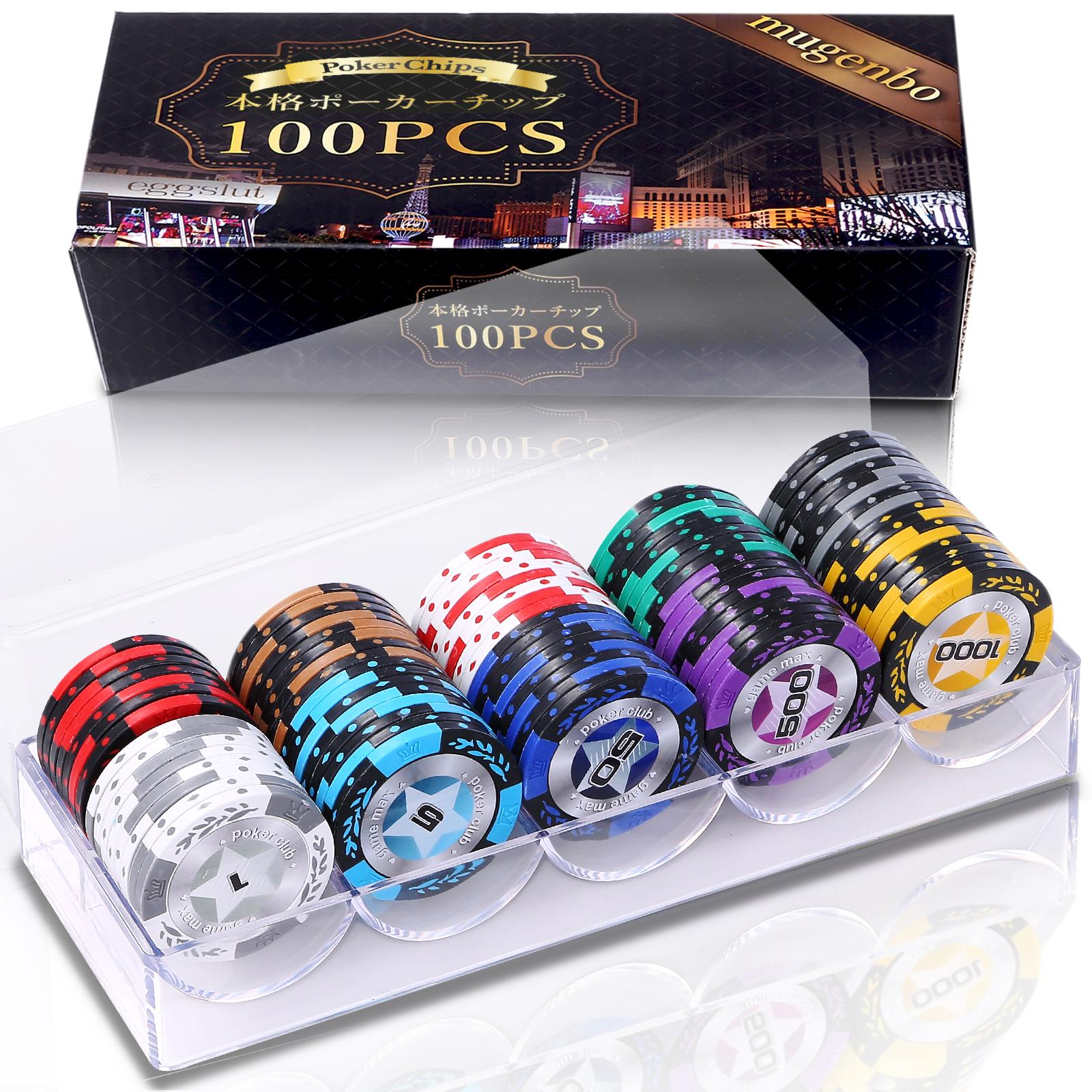 上等 あす楽 カジノチップ チップ ポーカーチップ 100枚 14g スーパーセール 10種類 セット