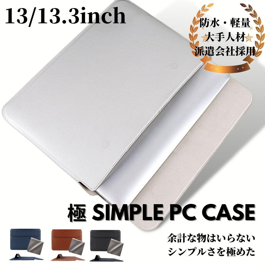 防水 撥水加工 軽量 極薄 M1モデル対応 13-13.3インチ パソコンケース スタンド機能 MacBook Air 薄型 2020年M1モデル対応 スリム パソコン Pro ノートパソコン macbook 休日 保護ケース 本物 ケース