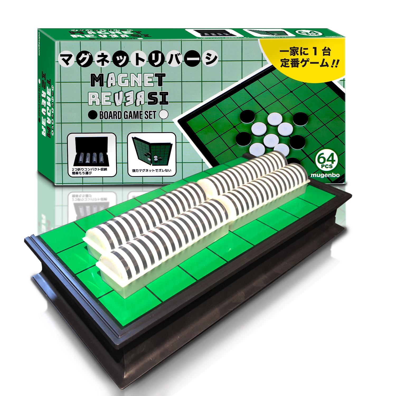 あす楽 授与 マグネット 至高 リバーシ ボードゲーム 磁石 コンパクト収納