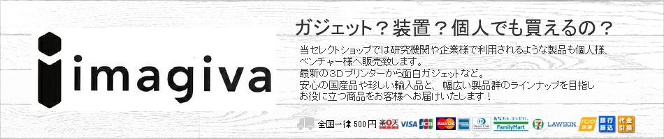 imagiva:ビジネス〜食卓〜アウトドア用品まで提供