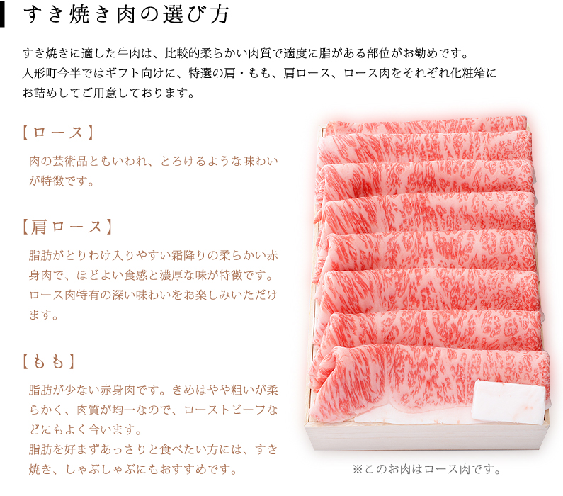 【人形町 今半】【上撰】黒毛和牛すき焼き用 (肩・もも) 430g [化粧箱入り]【冷蔵便】