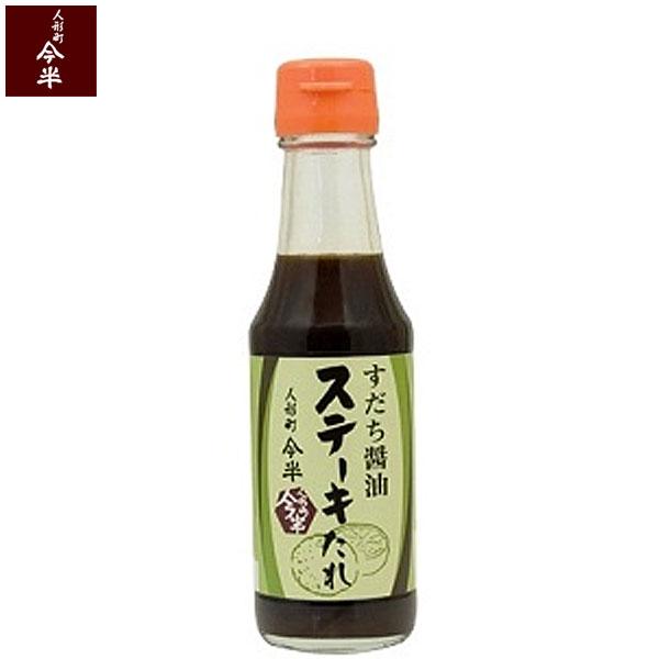 保証 柑橘果汁の爽やかな香りと酸味でさっぱりと 徳島県産果実のすだちをしぼったストレート果汁を使用 人形町 人気ショップが最安値挑戦 今半 牛肉 185g すだち醤油ステーキたれ