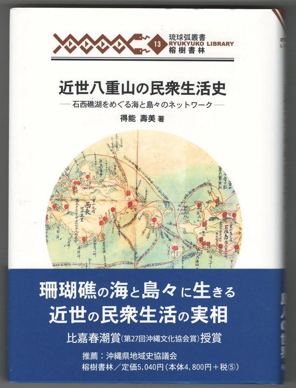 【中古】琉球弧叢書13 近世八重山の民衆生活史