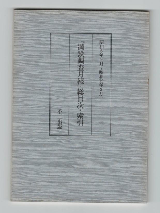 【中古】「満州移民」の歴史社会学