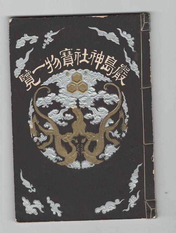 【中古】厳島神社宝物一覧