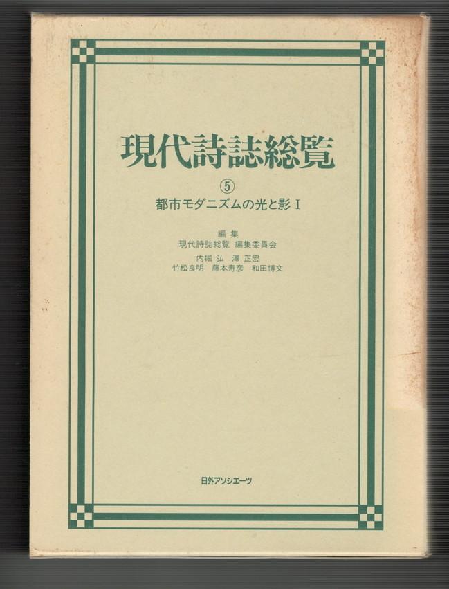 【中古】現代詩誌総覧 5 5 感受性のコスモロジー, 横浜町:06919da3 --- officewill.xsrv.jp
