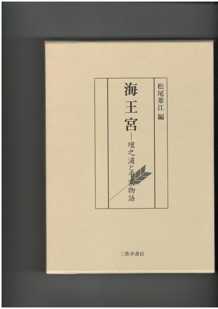 【中古】海王宮 壇之浦と平家物語