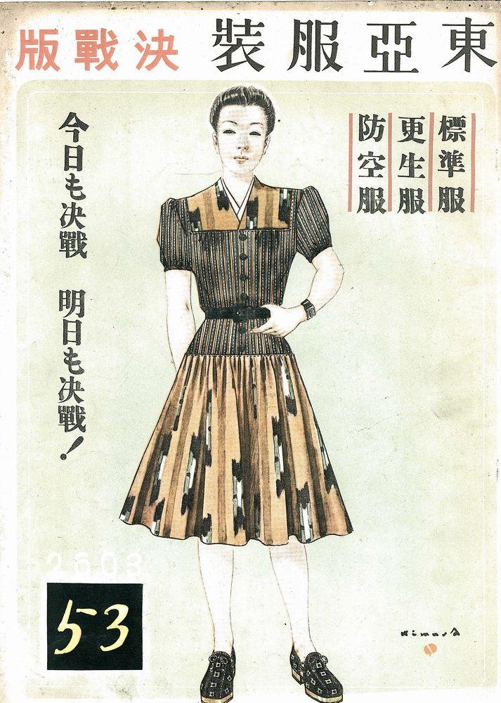 【中古】東亜服装 決戦版 53号 昭和18年8月10日 標準服・更生服・防空服