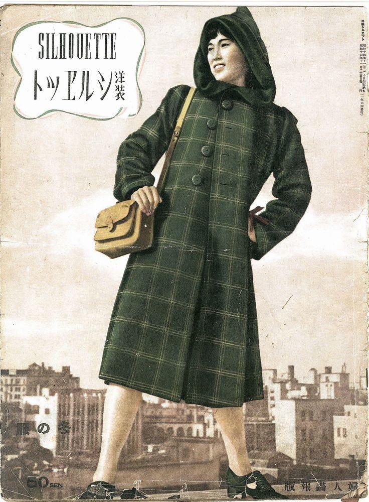 【中古】洋装シルエット 昭和14年12月30日 冬の服