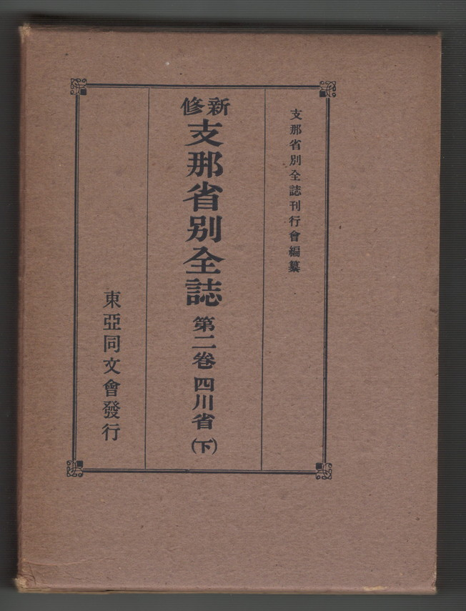 【中古】新修 支那省別全誌2【中古】新修 支那省別全誌2, 球磨村:ed3fa921 --- officewill.xsrv.jp