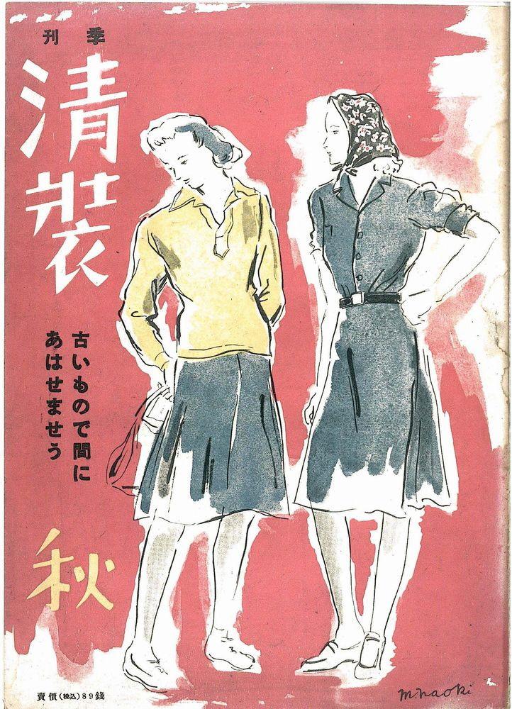 【中古】季刊 清装 秋号 昭和18年9月1日