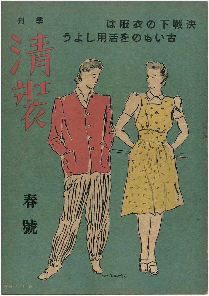 【中古】季刊 清装 春号 昭和19年3月1日 決戦下の衣服は古いものを活用しよう