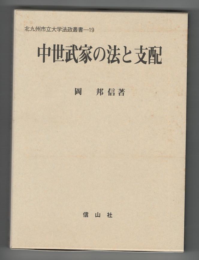 【中古】中世武家の法と支配 北九州市立大学法政叢書19