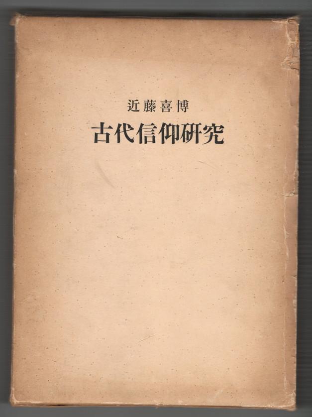 【中古】古代信仰研究 稲荷信仰論