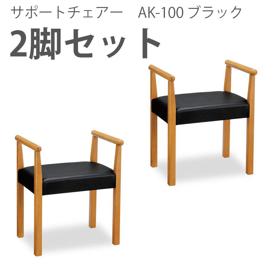2脚セット 曙工芸製作所 サポートチェア PVCレザー ブラック AK-100BK