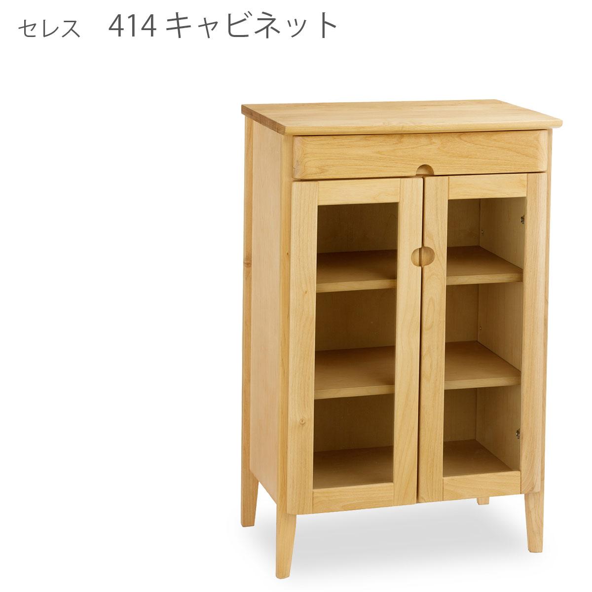 曙工芸製作所 セレスシリーズ キャビネット 幅54×高52cm!ナチュラル CERES-414