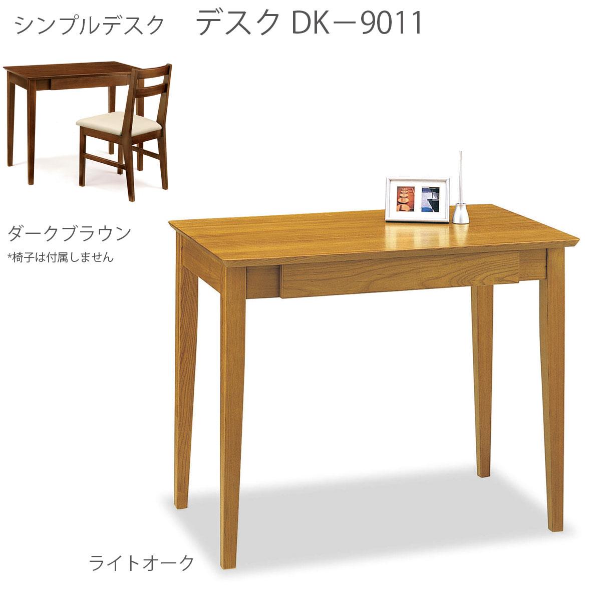 曙工芸製作所 シンプルデスクシリーズ デスク 幅90×奥55cm! ライトオーク ブラウン DK-9011LO DK-9011BR