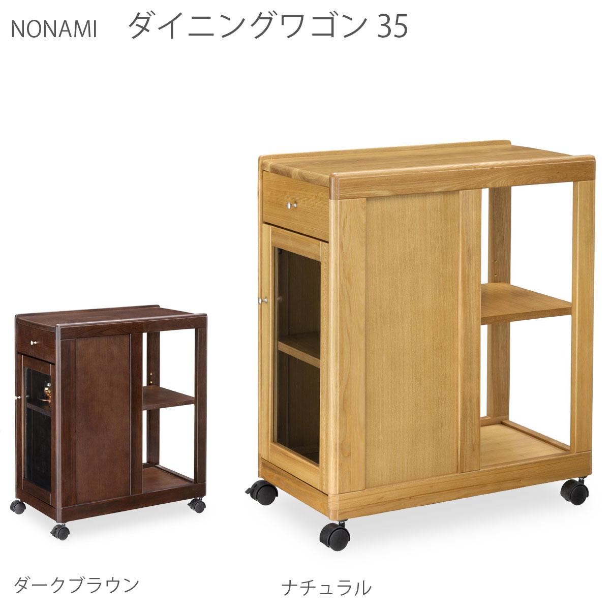 曙工芸製作所 ノナミシリーズ ダイニングワゴン ナチュラル ダークブラウン NONAMI-35LO NONAMI-35BR