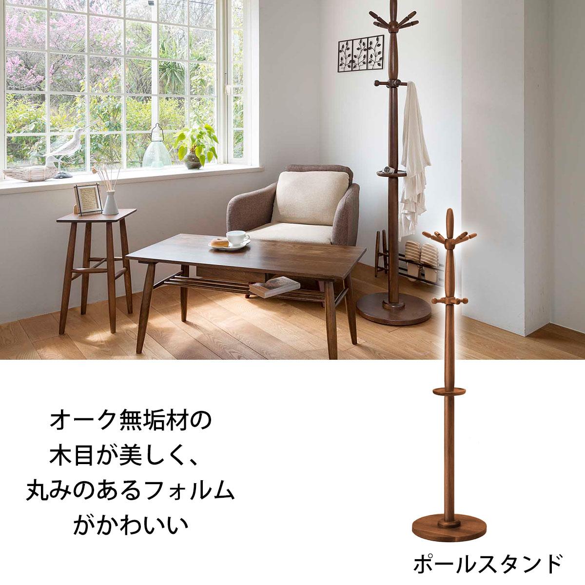 曙工芸製作所 オークシリーズ ポールスタンド ブラウン OAK-8523 幅40×奥行40×高さ172.5cm