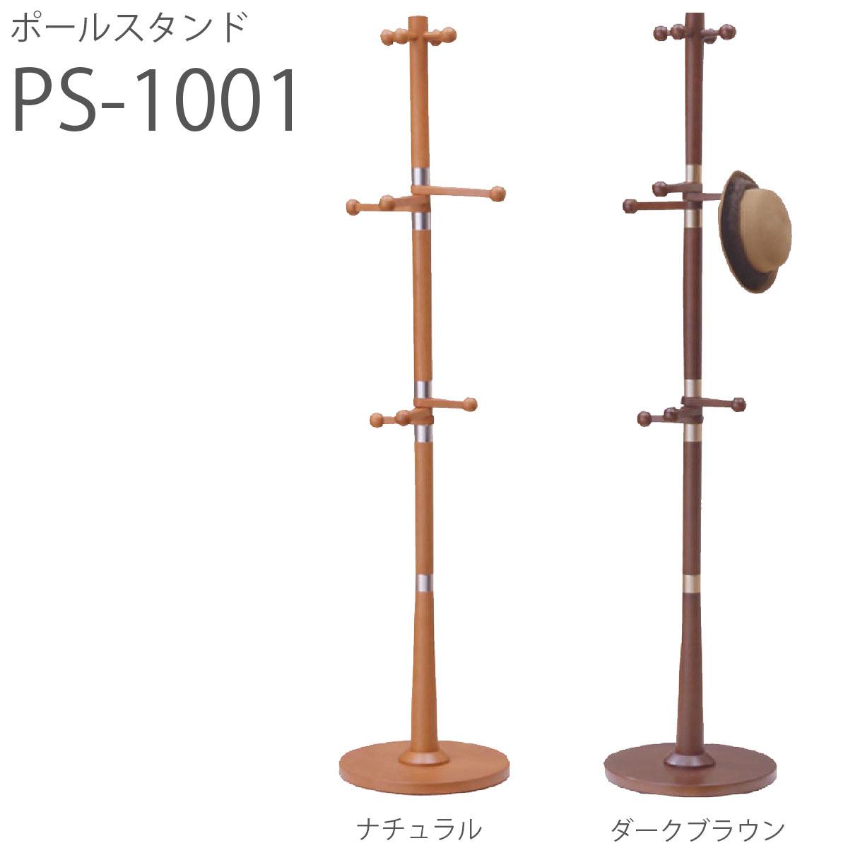 曙工芸製作所 ハンガー&ポールスタンド ポールスタンド ナチュラル ダークブラウン PS-1001CD PS-1001DO