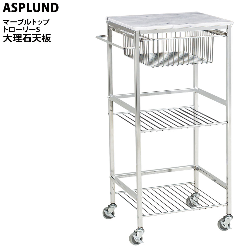 ASPLUND アスプルンド 場所を取らないスリムなキッチントローリー マーブルトップトローリー Sサイズ