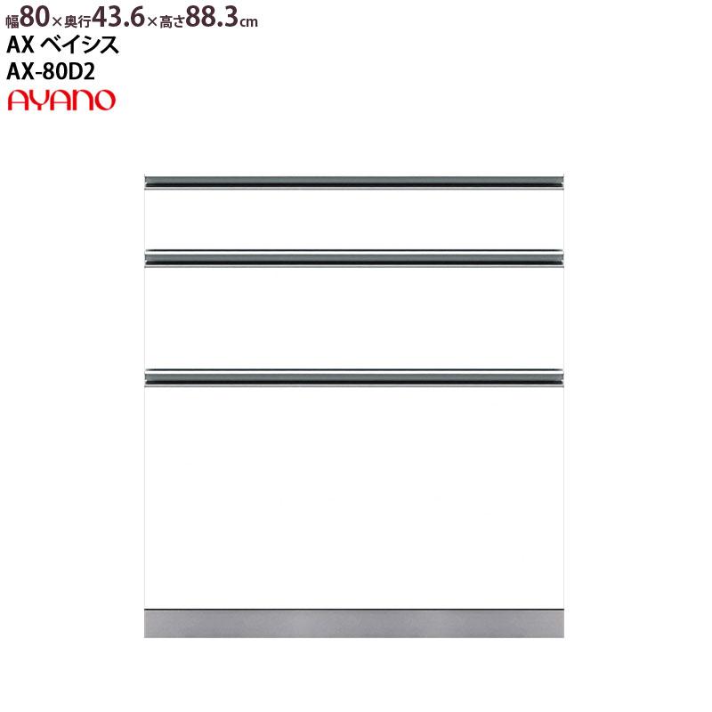 綾野製作所 AX ベイシス 下キャビネット 3段引出し 【幅80×奥行43.6×高さ88.3cm】 食器棚 ユニット 家電ボード カウンター カラーオーダー可能 AX-P80D2 【rev】