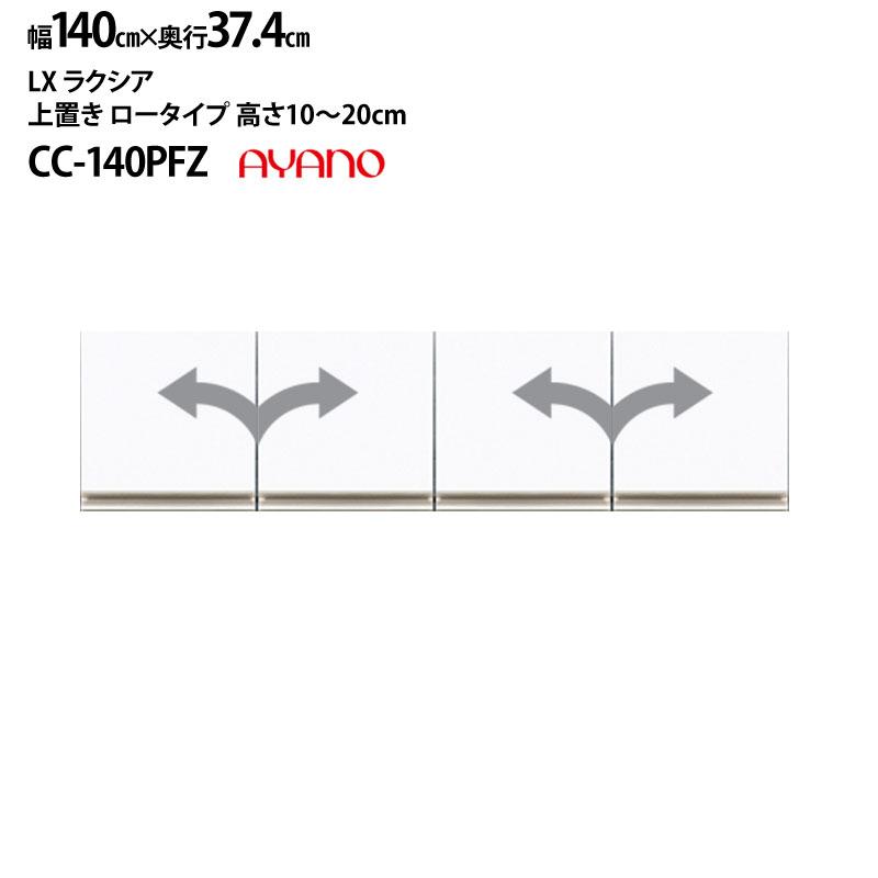 綾野製作所 食器棚 LX ラクシア 上置き 高さ10-20cm 高さオーダーロータイプ CC-W140PFZ 【幅140×奥行37.4×高さ10-20cm】 カラーオーダー可能 綾野 【rev】