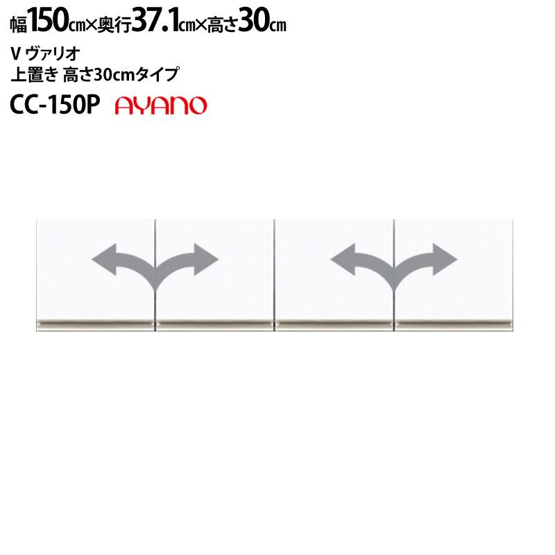 綾野製作所 食器棚 LX AX V CX ラクシア ベイシス バリオ クラスト 共通 上置き 高さ30cm 標準タイプ CC-W150P 【幅150×奥行37.1×高さ30cm】 カラーオーダー可能 綾野 ayano 新生活