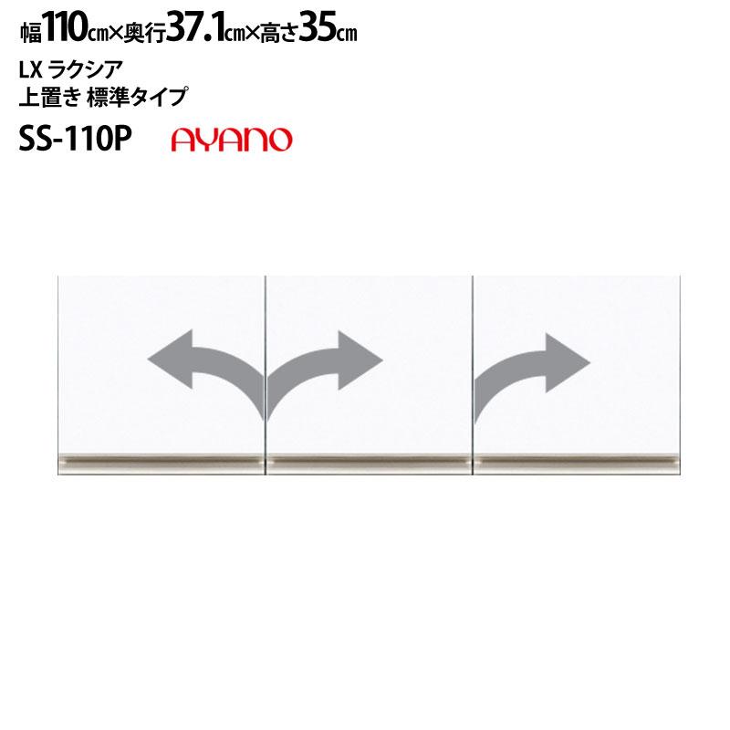 綾野製作所 食器棚 LX AX V CX ラクシア ベイシス バリオ クラスト 共通 上置き 高さ35cm 標準タイプ SS-W110P 【幅110×奥行37.1×高さ35cm】 カラーオーダー可能 綾野 ayano 新生活