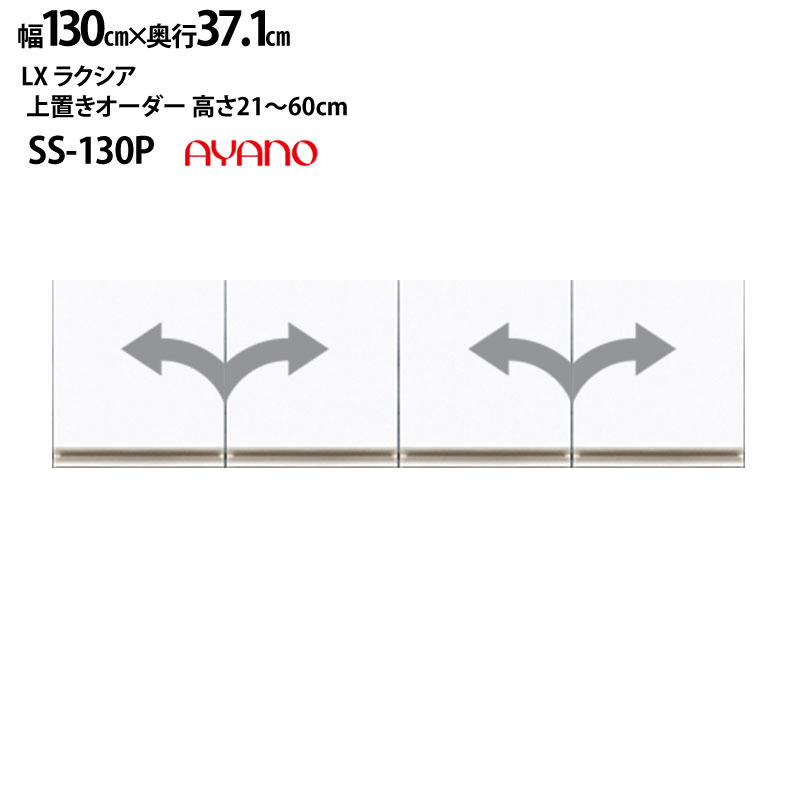 綾野製作所 食器棚 LX ラクシア 上置き 高さ21-60cm 高さオーダーハイタイプ SS-W130PZ 【幅130×奥行37.1×高さ21-60cm】 カラーオーダー可能 綾野