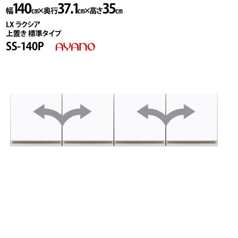 綾野製作所 食器棚 LX ラクシア 上置き 高さ35cm 標準タイプ SS-W140P 【幅140×奥行37.1×高さ35cm】 カラーオーダー可能 綾野 【rev】