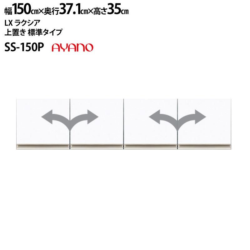 綾野製作所 食器棚 LX ラクシア 上置き 高さ35cm 標準タイプ SS-W150P 【幅150×奥行37.1×高さ35cm】 カラーオーダー可能 綾野 【rev】