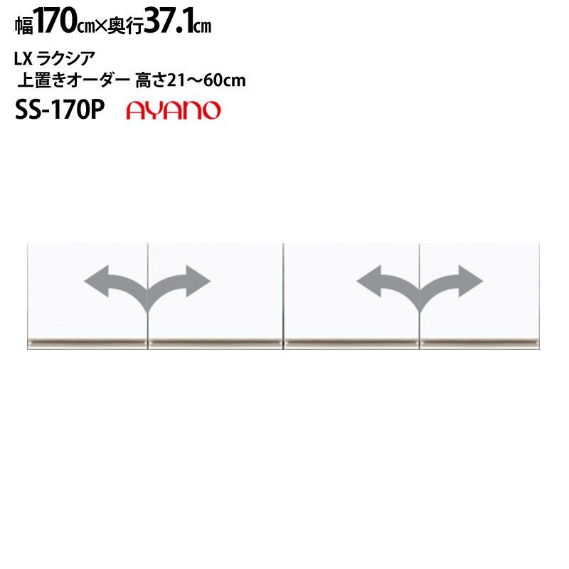 綾野製作所 食器棚 LX ラクシア 上置き 高さ21-60cm 高さオーダーハイタイプ SS-W170PZ 【幅170×奥行37.1×高さ21-60cm】 カラーオーダー可能 綾野 【rev】