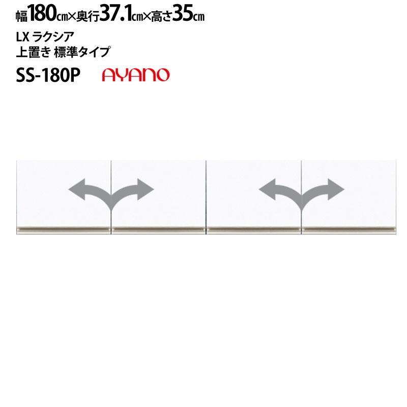 綾野製作所 食器棚 LX ラクシア 上置き 高さ35cm 標準タイプ SS-W180P 【幅180×奥行37.1×高さ35cm】 カラーオーダー可能 綾野