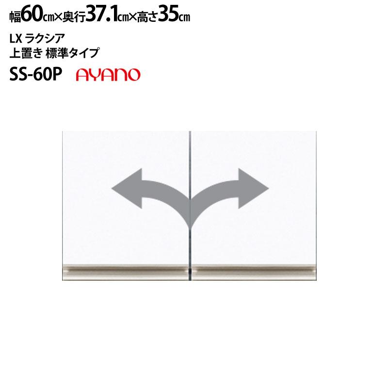 綾野製作所 食器棚 LX ラクシア 上置き 高さ35cm 標準タイプ SS-W60P 【幅60×奥行37.1×高さ35cm】 カラーオーダー可能 綾野 【rev】