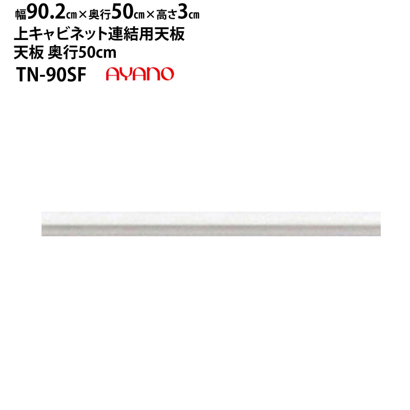 綾野製作所 食器棚 AX LX ラクシア ベイシス 共通 TN-90SF 天板 (上キャビネット連結用) 【幅90.2×奥行50×高さ3cm】 ホワイト LUXIA 綾野 ayano 【rev】