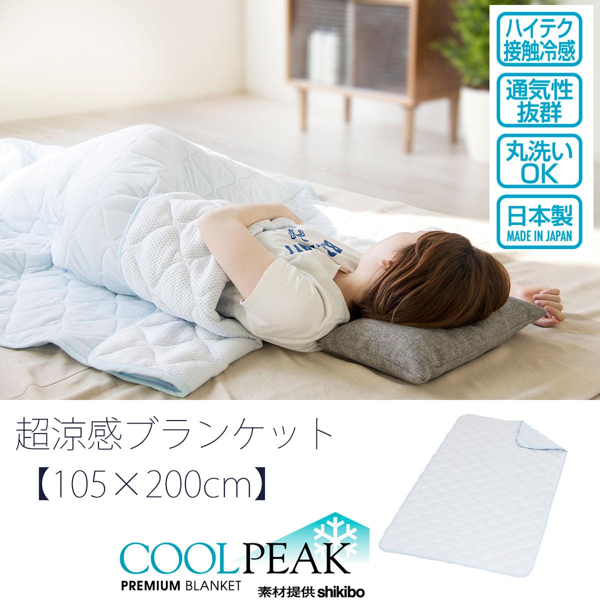 冷えてます 超涼感ブランケット 接触冷感 通気性抜群 105×200cm! 丸洗いOK 日本製 GLS-380
