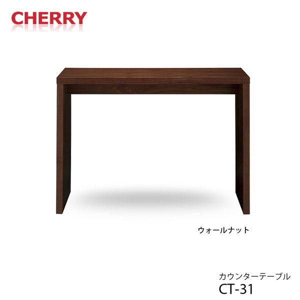 チェリー カウンターシリーズ カウンターテーブル 【幅120×奥行38×高さ85cm】 ウォールナット CT-31