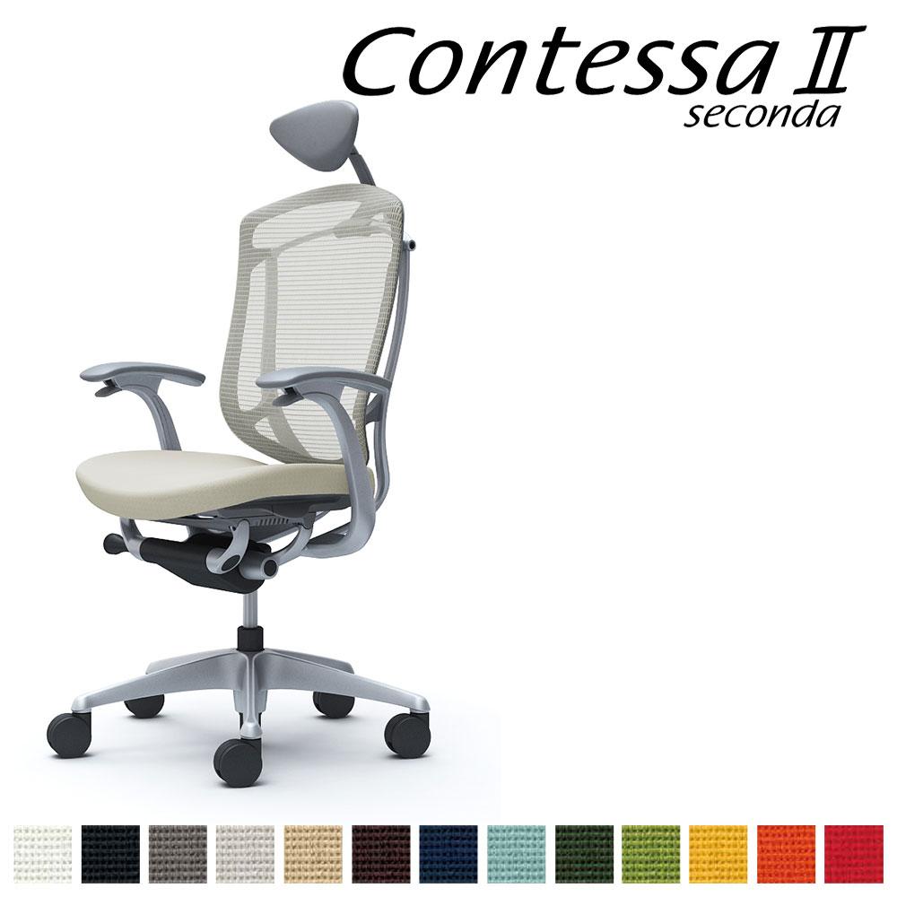 オカムラ コンテッサ セコンダ II 2 CC4CGA 小型可動ヘッドレスト 座クッション デザインアーム(固定肘) CC4CGA