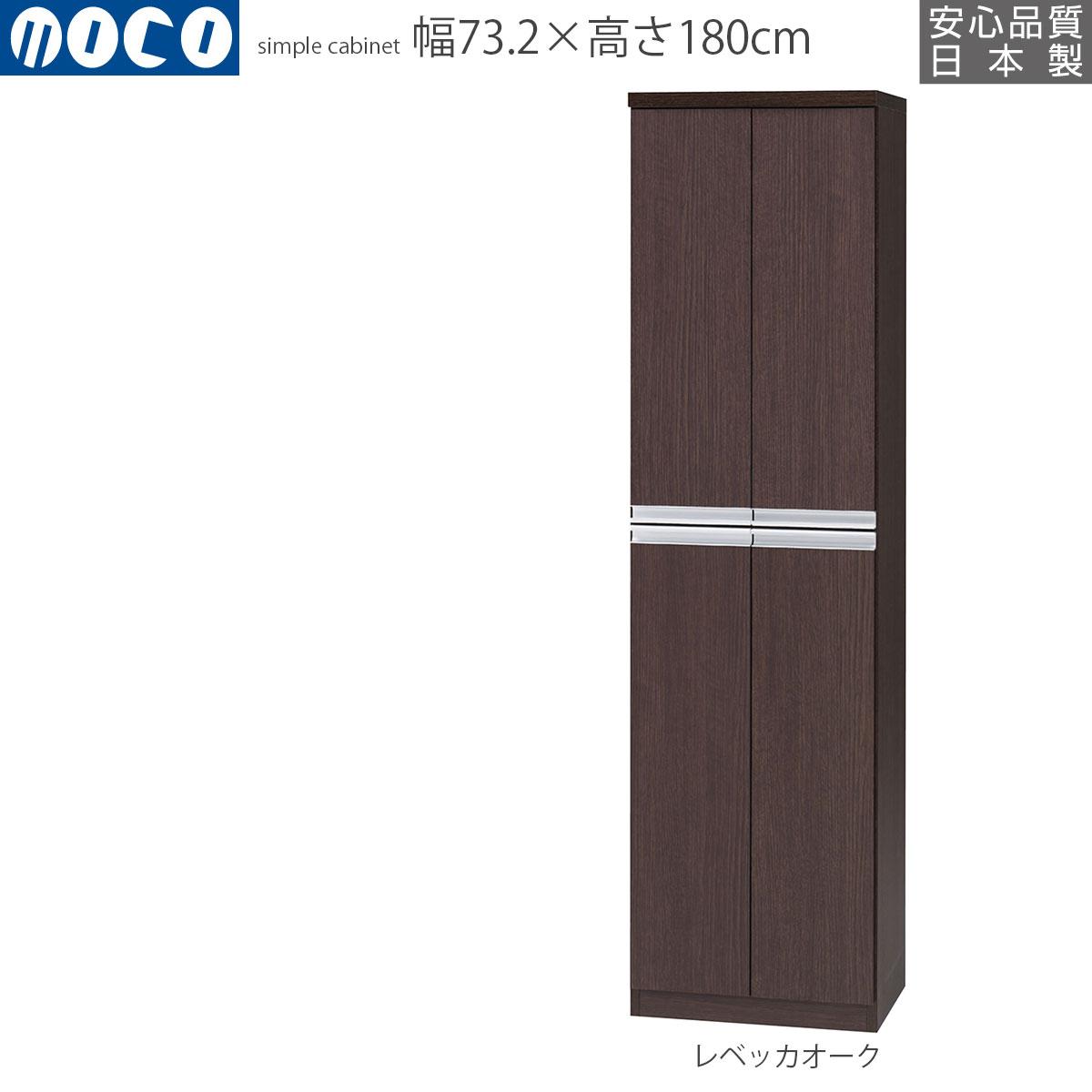 フナモコ マルチ収納棚 幅73.2×高さ93cm レベッカオーク ERE-75 日本製 国産